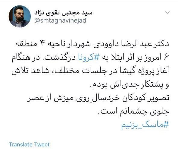 شهردار ناحیه ۴ منطقه ۶ تهران بر اثر ابتلا به کرونا درگذشت