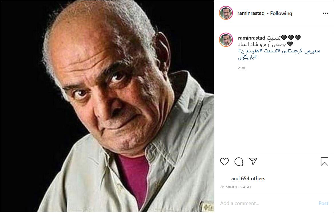 هاشم خان «متهم گریخت» به آسمانها رفت/ واکنش چهرههای معروف هنری به فوت سیروس گرجستانی