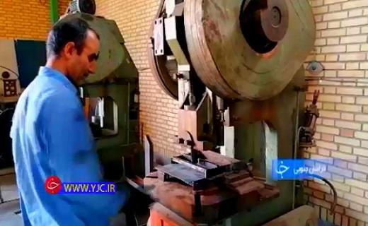 کارخانه تولید قطعات صنعتی و معدنی طبس+فیلم