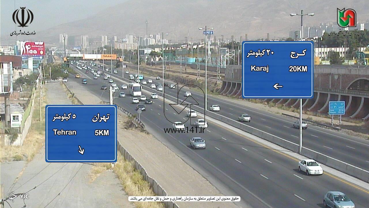 وضعیت ترافیک تهران - کرج