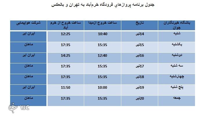برنامه پروازهای فرودگاه خرمآباد تا ۲۰ تیرماه ۹۹
