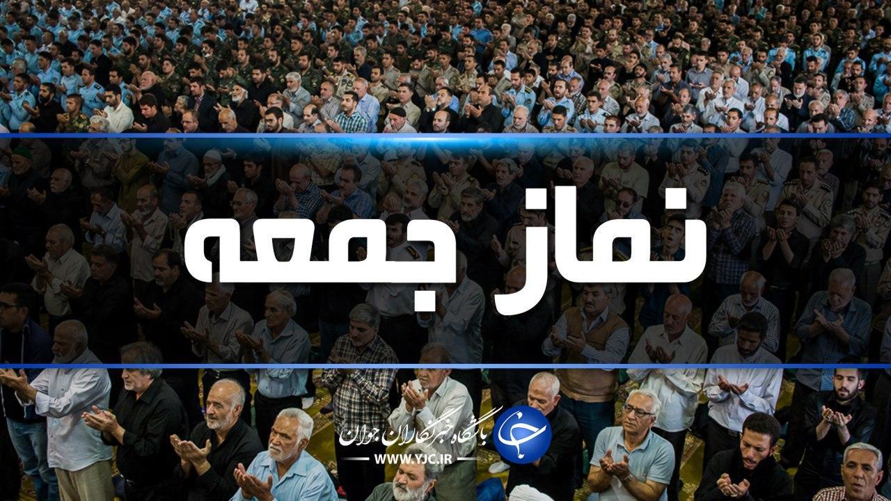 نماز جمعه همدان امروز برگزار نمیشود