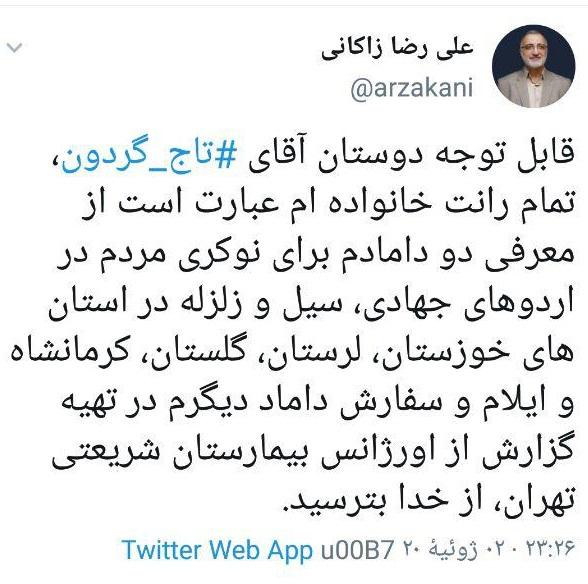 زاکانی: تمام رانت خانوادهام معرفی دو دامادم برای نوکری مردم در اردوهای جهادی بوده است
