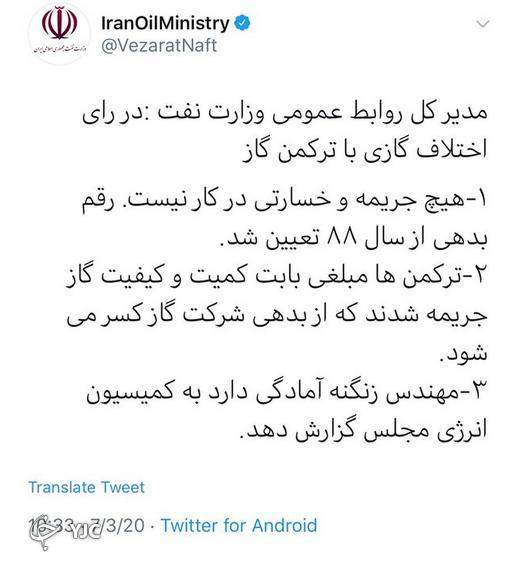 مبلغ بدهی به ترکمن گاز تعیین شد