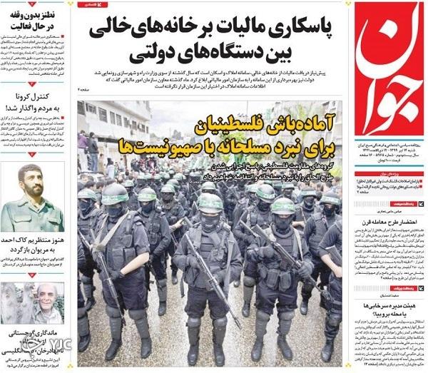 روزنامه های 14 تیر 99