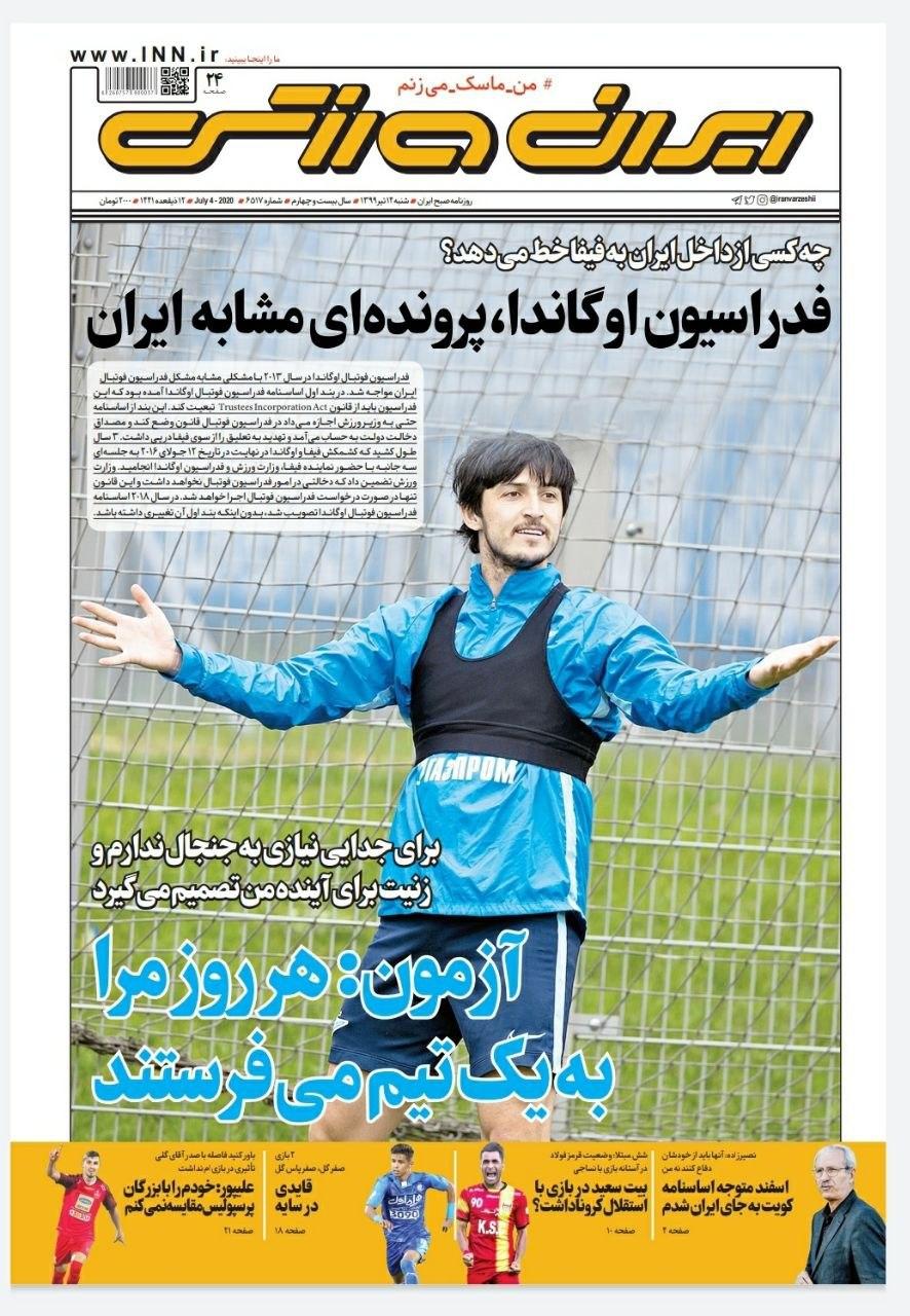 روزنامههای ورزشی ۱۴ تیر