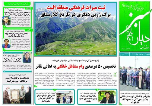 روزنامه دیار سبز