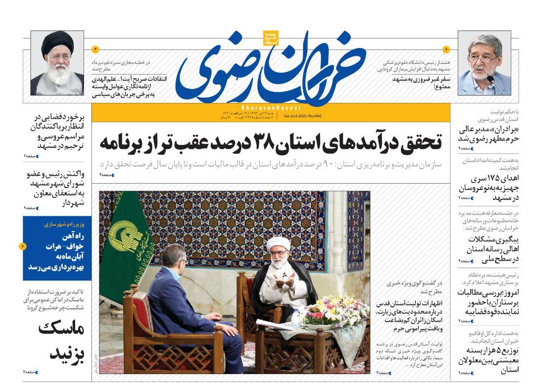 جزئیاتی از سند ۲۵ ساله ایران و چین/ تحقق در آمدهای استان ۳۸ درصد عقب تر از برنامه