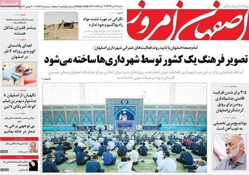 گام بلند اصفهان در اقتصاد دانش بنیان/ کرونا جوانان اصفهان را هدف گرفته است