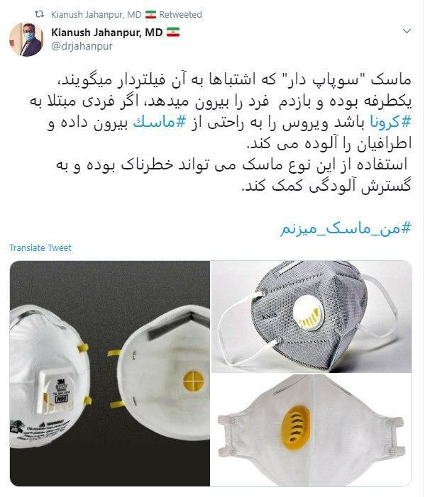 ماسک سوپاپدار به گسترش آلودگی کمک میکند