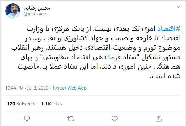 انتقاد محسن رضایی از بی خاصیت شدن ستاد فرماندهی اقتصاد مقاومت