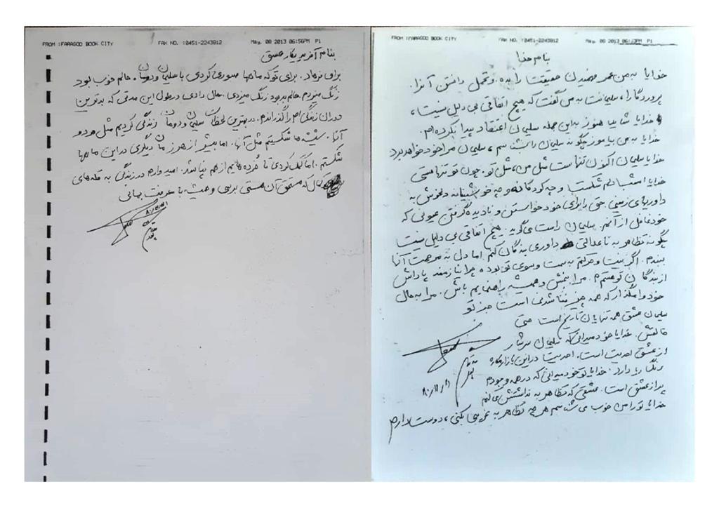 رونمایی از دو دستخط دیده نشده از مرحوم رسول ملاقلیپور