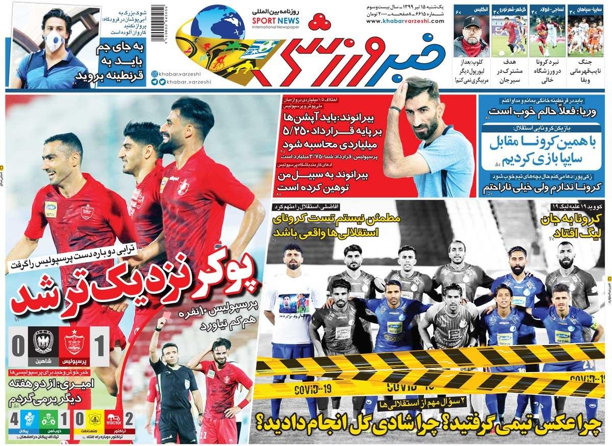 روزنامههای ورزشی ۱۵ تیر