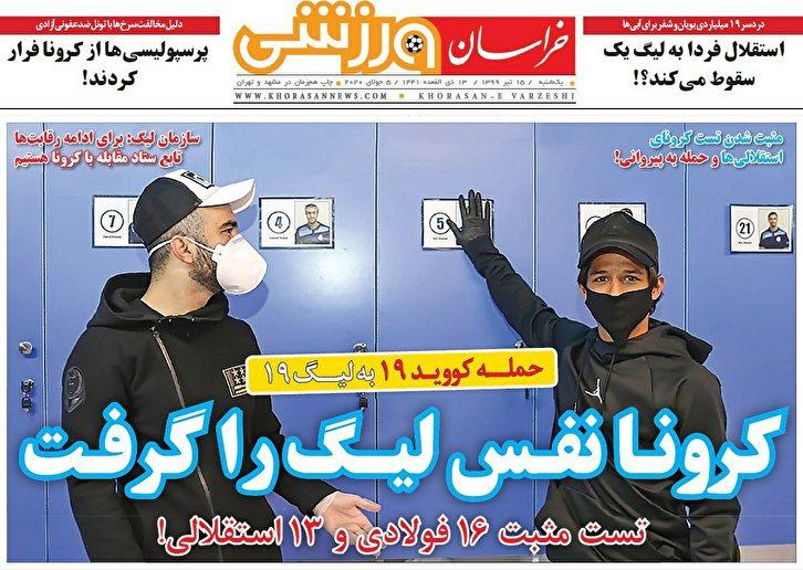 باشگاه خبرنگاران -خراسان ورزشی - ۱۵ تیر