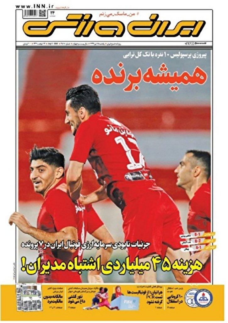باشگاه خبرنگاران -ایران ورزشی - ۱۵ تیر