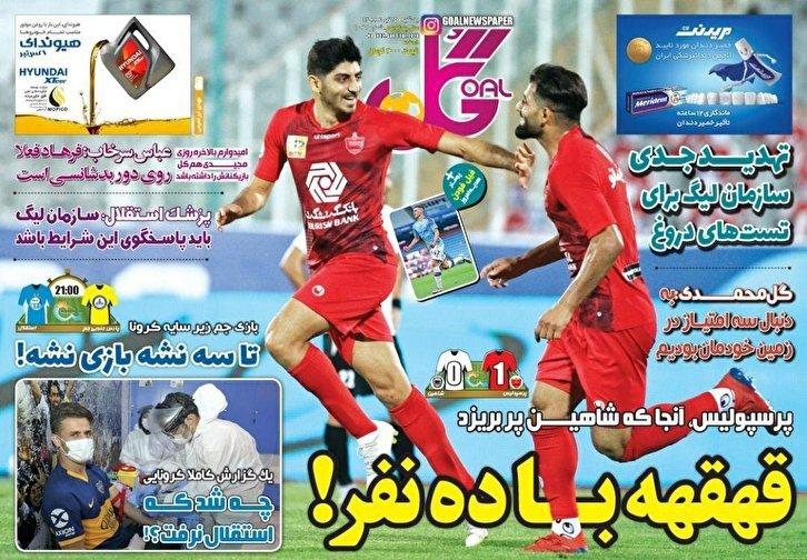باشگاه خبرنگاران -روزنامه گل - ۱۵ تیر