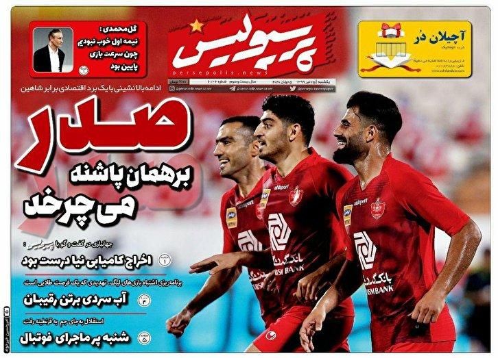 باشگاه خبرنگاران -روزنامه پرسپولیس - ۱۵ تیر