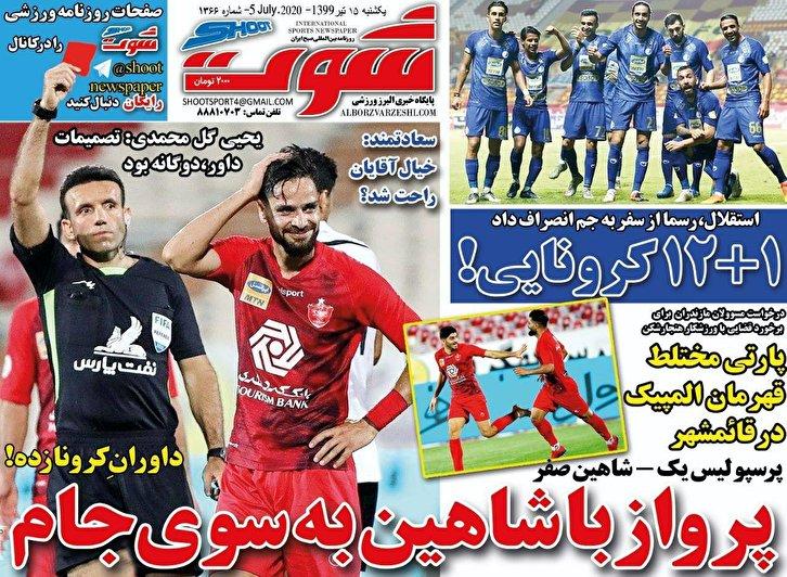 باشگاه خبرنگاران -روزنامه شوت - ۱۵ تیر