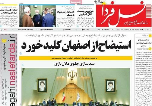 مسئله ماسک/ استیضاح از اصفهان کلید خورد