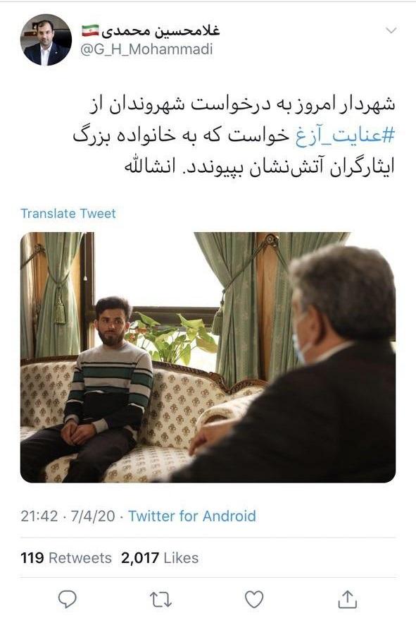 درخواست شهردار تهران از عنایت آزغ برای پیوستنش به خانواده ایثارگران آتش نشان