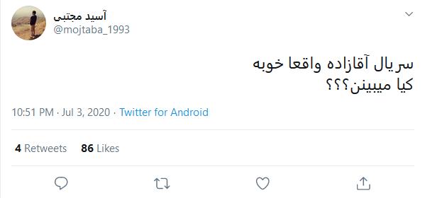 واکنش کاربران به پخش سریال آقازاده در شبکه نمایش خانگی