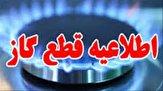 باشگاه خبرنگاران - گاز گرمدره قطع میشود