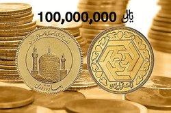 #سکه_۱۰_میلیونی/ ممنون که قیمت سکه رو واسمون رُند کردید!
