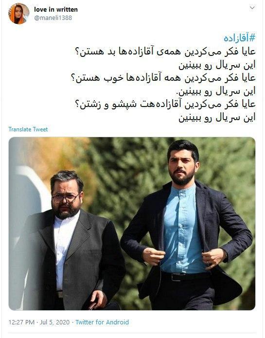 واکنش جنجالی کاربران به پخش سریال آقازاده