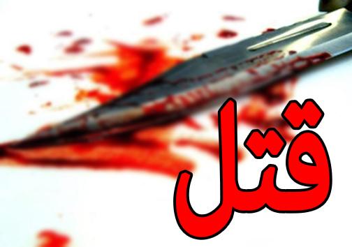اختلافات خانوادگی جان برادر را در اسدآباد گرفت