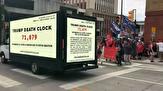باشگاه خبرنگاران - رژه کامیونِ ساعت مرگ ترامپ در خیابانهای واشنگتن دی سی+ فیلم