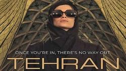 چگونه سریال «تهران» ساخته رژیمصهیونیستی به لطیفهای ناخواسته تبدیل شد؟