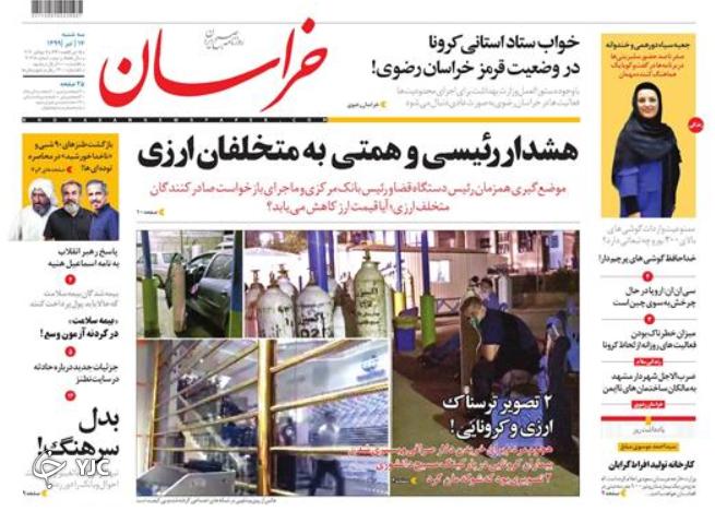 غوغای روحانی نگر / حمله دوم کرونا به اقتصاد ایران/  به دنبال دلار در خیابان/ طلوع دوباره جاده ابریشم