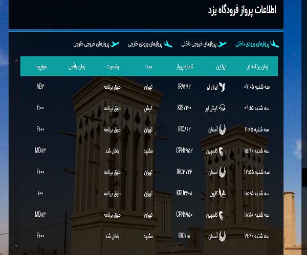 ساعت پروازهای فرودگاه یزد امروز سه شنبه ۱۷ تیرماه