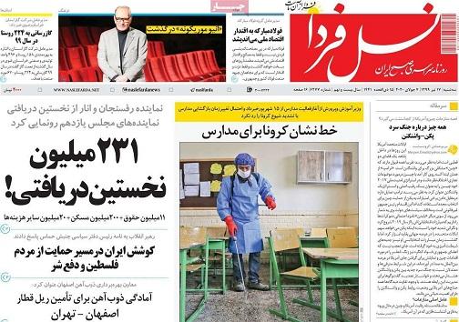 تعطیلی در انتظار متخلفان/ وعده ساخت فاز دوم سپاهان شهر