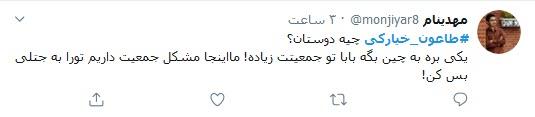 واکنش کاربران توئیتر به «طاعون خیارکی» / کرونا اگر نکشد، طاعون خیارکی حتما مرحله آخر است