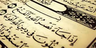 سورهای که خواندن آن باعث استجابت دعا میشود + صوت و تفسیر آیات