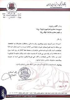درخواست باشگاه نساجی مازندران برای تغییر میزبانی صنعت نفت آبادان