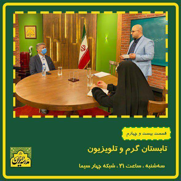 گفت و گوی برنامه «مدرسه ایران» با مدیر شبکه آموزش / مدرسه تابستانی تلویزیونی ایران بررسی می شود