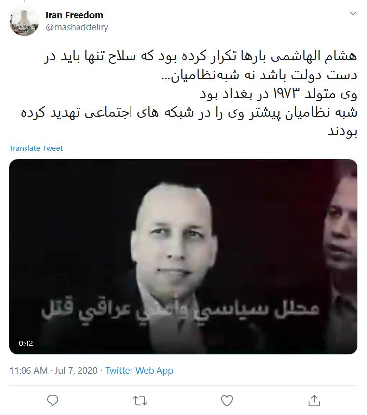 واکنش کاربران به ترور تحلیلگر سیاسی عراق در بغداد