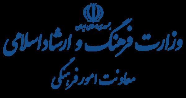 هیئت مدیره موسسه جدید معاونت امور فرهنگی انتخاب شدند