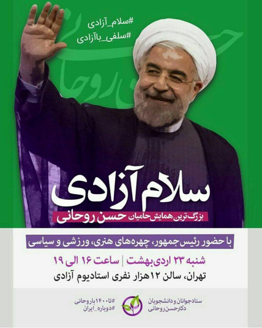چرا اصلاحطلبان روحانی را از قطار اصلاحات پیاده کردند؟