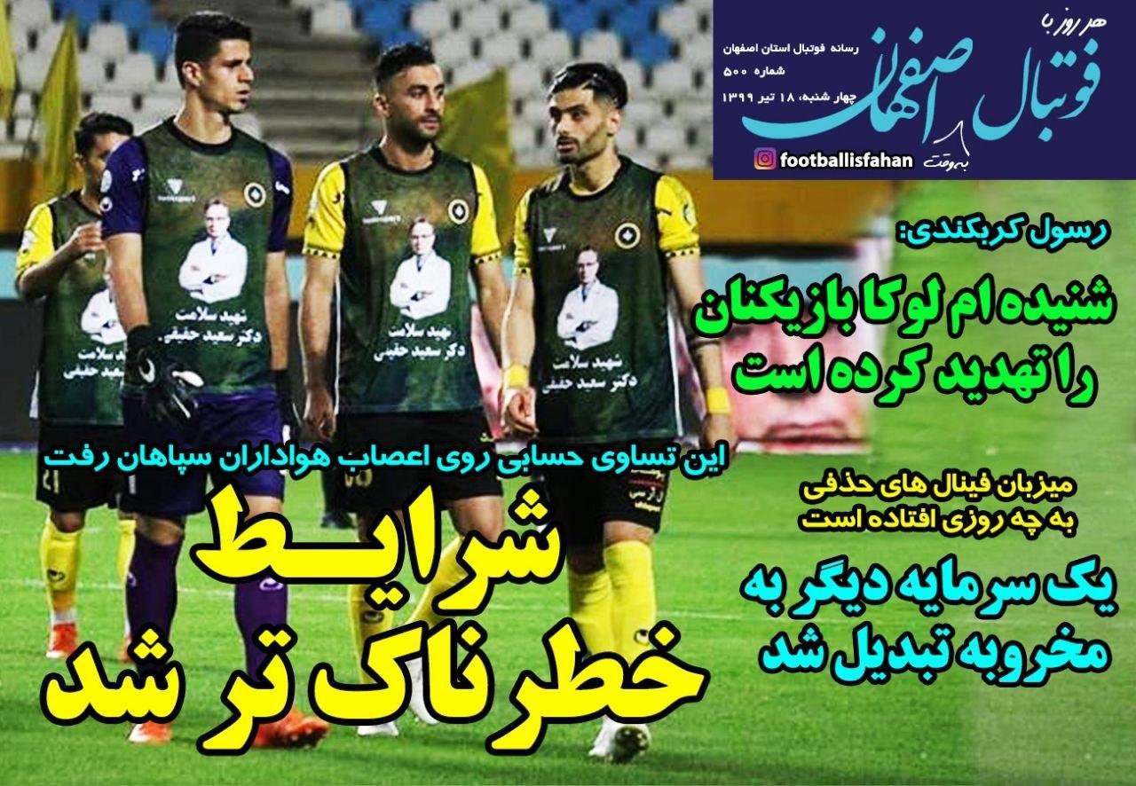 فوتبال اصفهان - 18 تیر