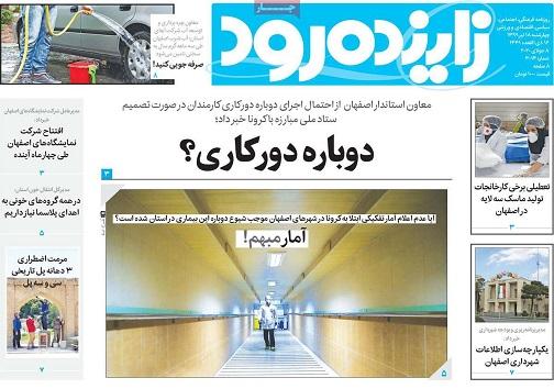 درخواست دور کاری برای کارمندان اصفهان/ کرونا کمرشکن ورکورد شکن