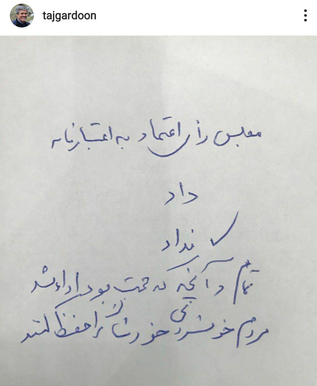 پست اینستاگرامی تاجگردون بعد از رد اعتبارنامهاش توسط مجلس