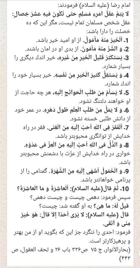 ۱۰ ویژگی مسلمان عاقل