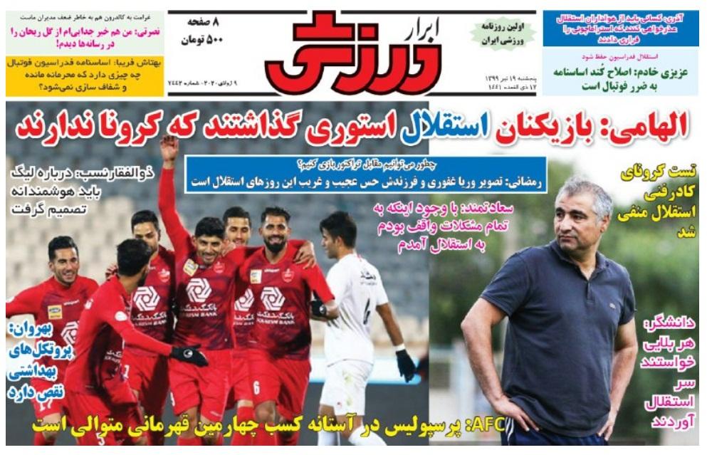 روزنامههای ورزشی ۱۹ تیر
