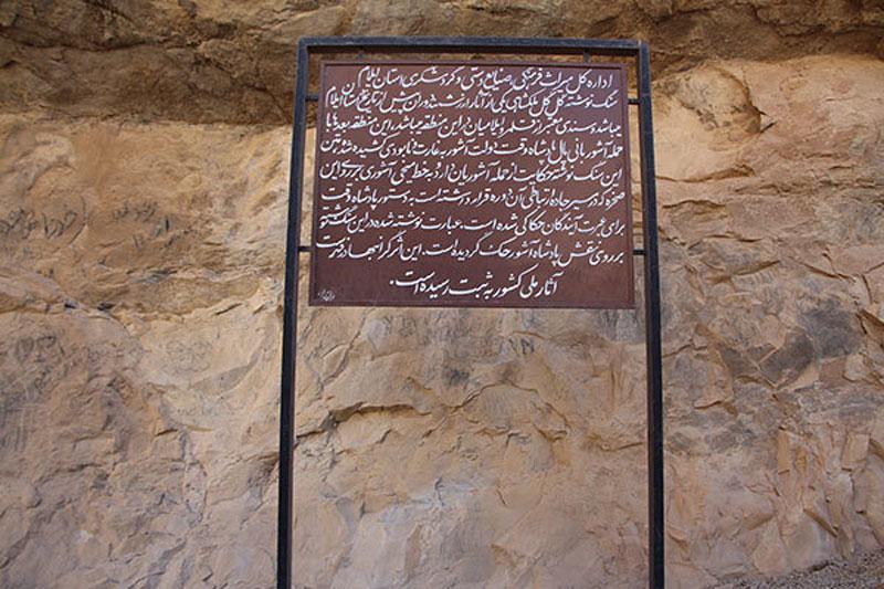 مرور بخشی از تاریخ ایران در یکی از جاذبههای گردشگری استان ایلام