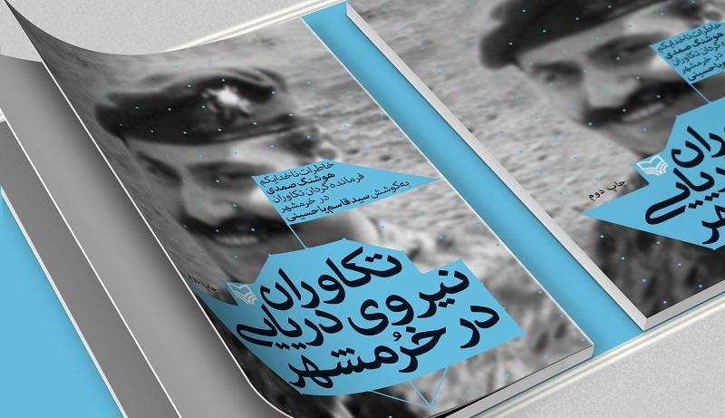 خاطرات ناخدا یکم هوشنگ صمدی در «تکاوران نیروی دریایی در خرمشهر»