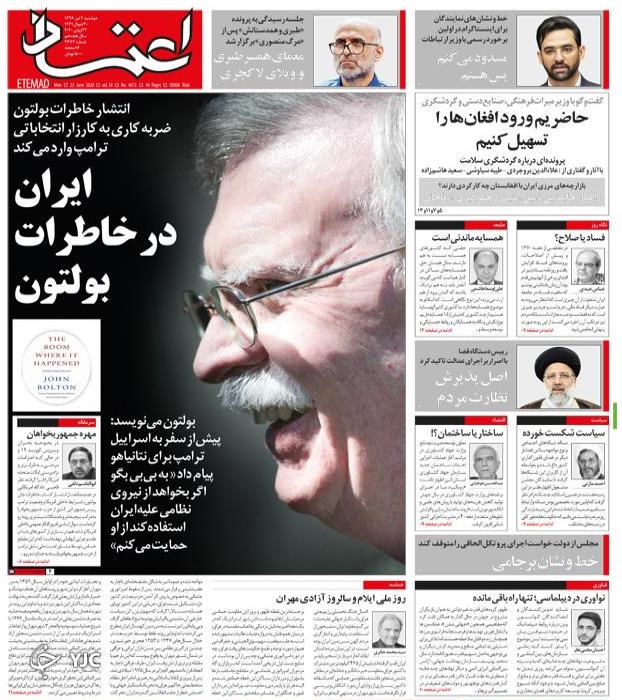 دلار در منطقه خطر/ چراغ قرمز تهران به واشنگتن/  روزگار سرسبز بورس/ پارههای آمریکا