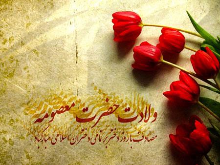 زیباترین والپیپرها و تصاویر پروفایل ویژه ولادت حضرت معصومه(س)
